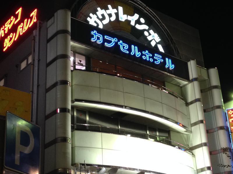 カプセルホテルレインボー本八幡店