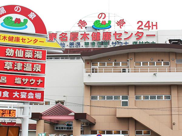 東名厚木健康センター